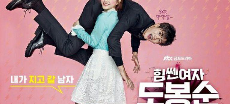الحلقة الأولى من دراما المرأة القوية دو بونغ سون