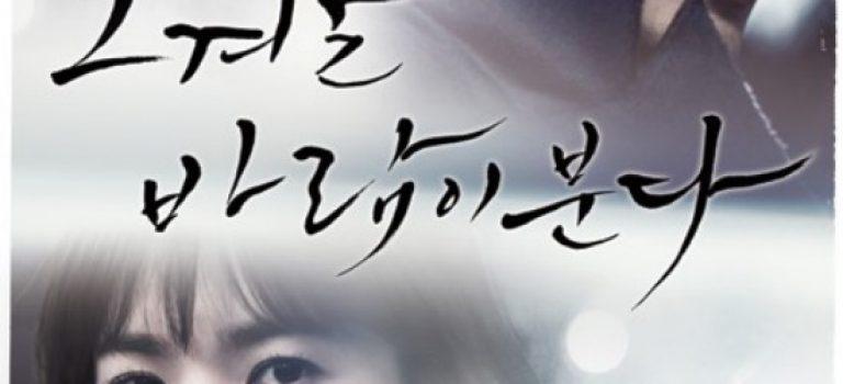 الحلقة العاشرة من دراما That Winter, the Wind Blows