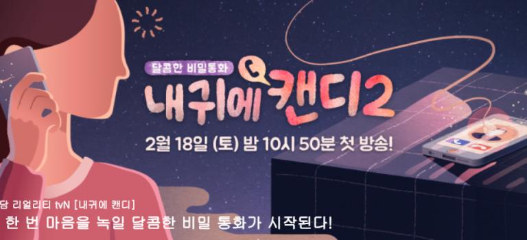 البرنامج الكوري : كاندي فى أذني  Candy In My Ears