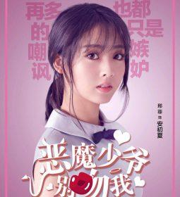 An Chu Xia
