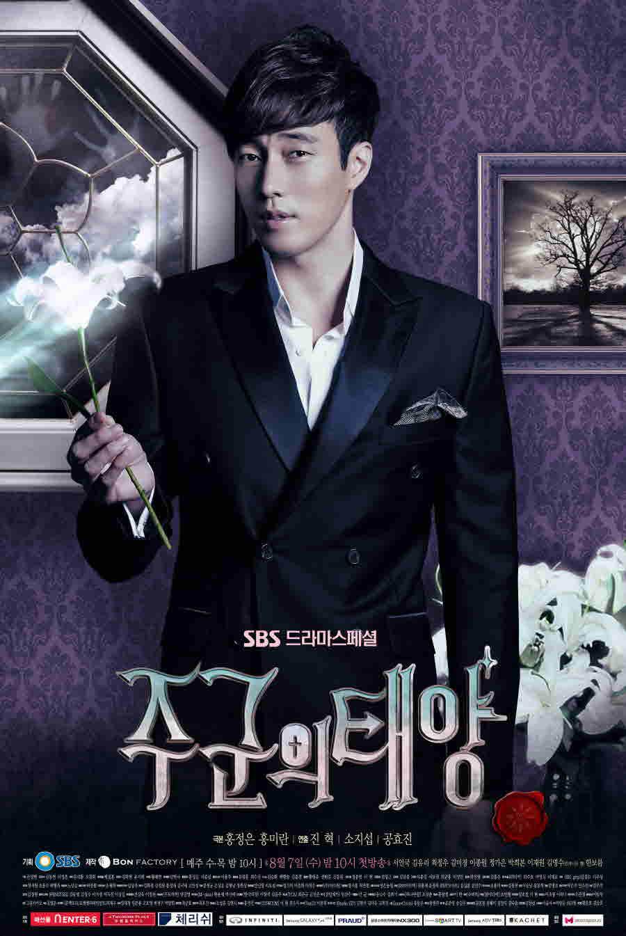 الدراما الكورية The Masters Sun شمس السيد سويت نونا
