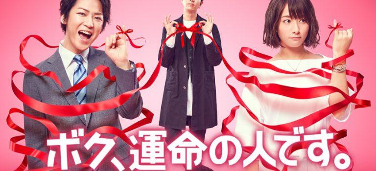 الحلقة  10 و الاخيرة من الدراما اليابانية أنا قدرُكِ / Boku, Unmei no Hito desu / I'm Your Destiny