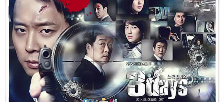 الدراما الكورية : ثلاثة أيام / 3Days