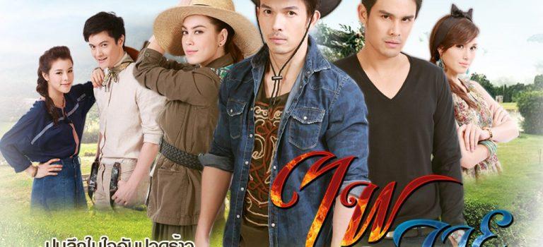الدراما التايلاندية:Fai Nai Wayu / عاصفة النار