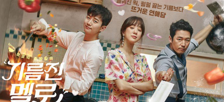 الدراما الكورية Wok of love