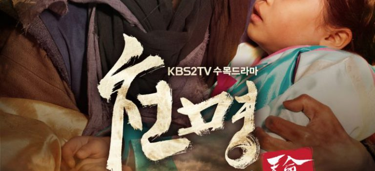 الدراما الكورية : The Fugitive of Joseon