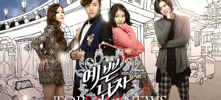 الدراما الكورية : Pretty Boy / الفتى الجميل