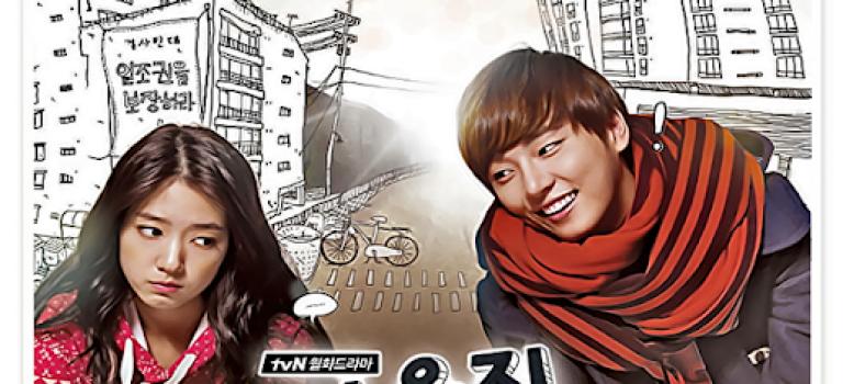 الدراما الكورية :Flower Boy Next Door / جاري الجميل