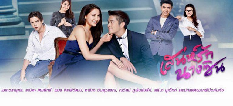 الحلقة 06 من Sanae Rak Nang Cin فتاتي السندريلا / Oh My Cinderellas