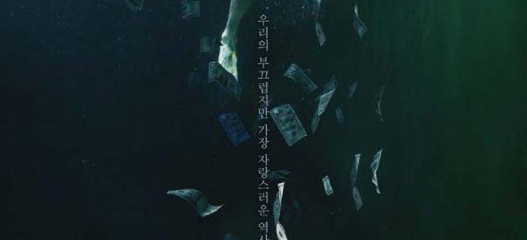 الدراما الكورية : Bad Papa / أب سيء