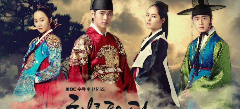 الدراما الكورية : The Moon That Embraces The Sun / القمر الذي يحتضن الشمس