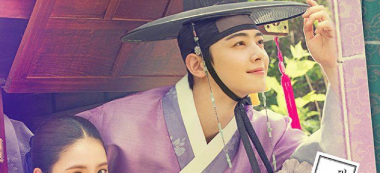 الحلقة ( 16/08)  Rookie Historian Goo Hae-Ryung  / المؤرخة الصاعدة جو هاي ريونج