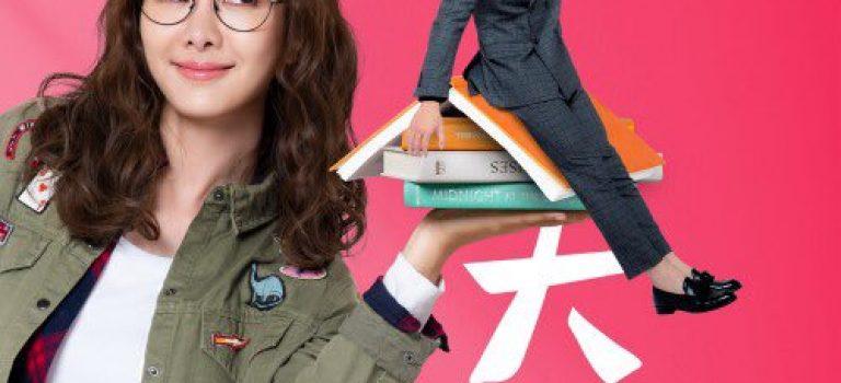 الدراما الصينية / التايوانية  :(Hello Again ! (2019  / مرحبا مجدداً !