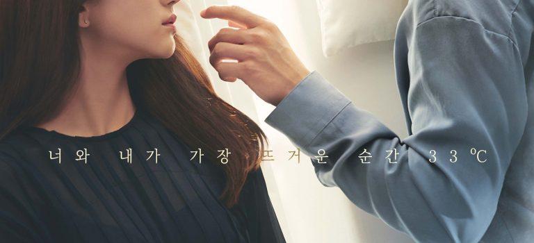 الدراما الكورية :Melting Me Softly  / أذبني بنعومة