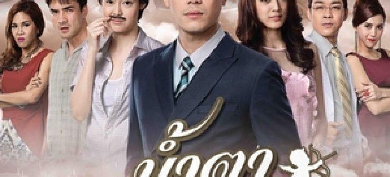 الدراما التايلاندية :Stupid Cupid  / كيوبيد الغبي