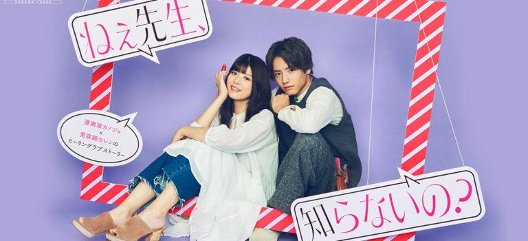 الحلقة 06 ( الأخيرة ) ?Nee Sensei, Shiranai No  / سينسي  ,هل تعلمين ؟