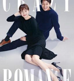 Crazy Romance