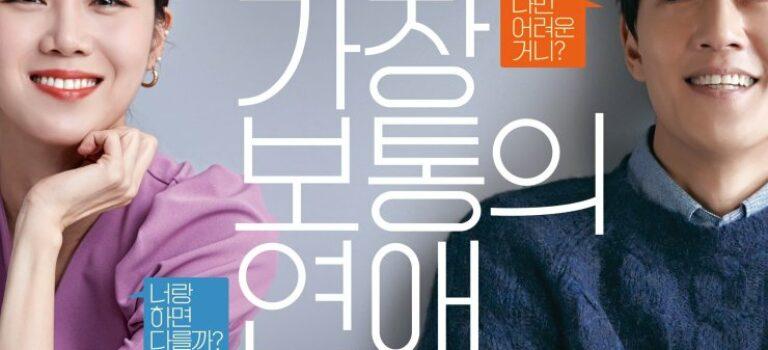 الفيلم الكوري : Crazy Romance / الرومانسية المجنونة