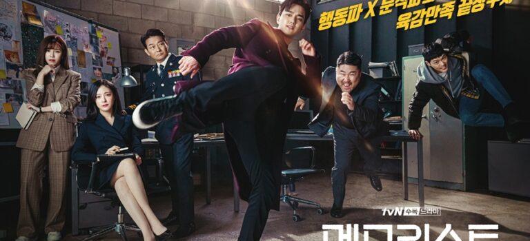 الدراما الكورية : Memorist / رجل الذاكرة : التخاطري