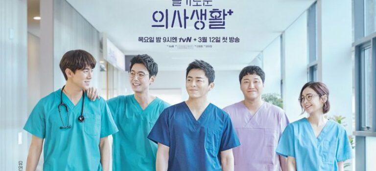 الحلقة 05 قائمة تشغيل المشفى