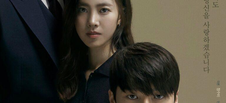 الدراما الكورية : الولادة من جديد / البعث من جديد